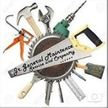 Jr.'s General Contractor Service & Carpentry Logo